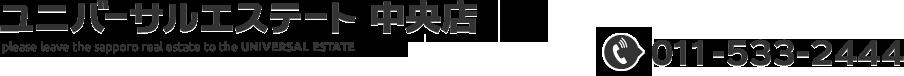 ユニバーサルエステート 中央店│011-533-2444